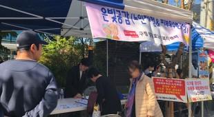 양평2동 마을장터 '시월의 선유'