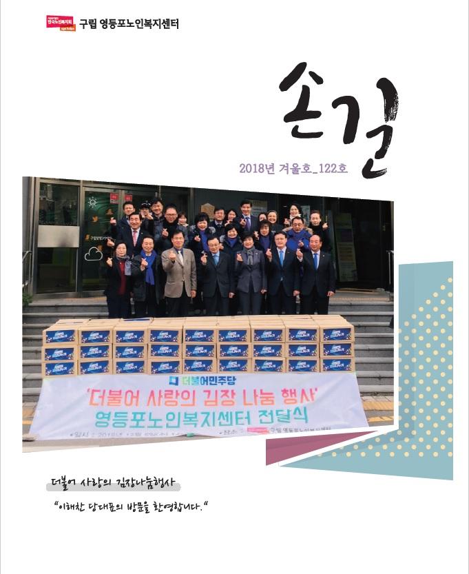 2018년 손길_겨울호