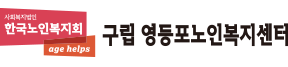 데이케어센터 - 구립영등포노인복지센터