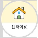 센터이용(정기적 재사정, 프로그램 활동)