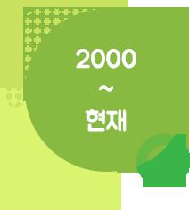 2000~현재 연혁